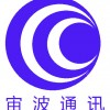 供应广州市宙波通讯设备有限公司
