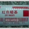 供应红色碳带 红色蜡基 红色混合基 红色全树脂碳带 色带