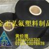 供应聚四氟乙烯板白色聚四氟乙烯板(聚四氟乙烯材料)黑色板