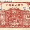 中华民国38年1元最新价格