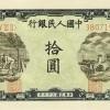 求购旧版人民币5元