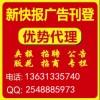提供广州新快报夹报办理 DM报纸夹页宣传单广告办理