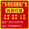 提供广州效果最好的夹报服务中心 专业夹报制作办理中心