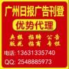 提供广州最具影响力的报纸夹报广告 报纸夹页宣传单办理中心