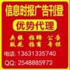 提供广州最方便 最快捷的报纸夹报办理服务中心 客服电话