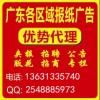提供广州服务最好 时间最快办理夹报代理公司