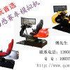 供应4D动感汽车驾驶模拟器
