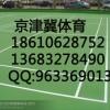 供应厂家承接硅PU网球场施工,硅PU网球场施工材料厂家,硅PU网球场施工铺设价格