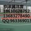 供应硅pu篮球场施工厂家,硅pu网球场建设公司,硅pu篮球场铺设单位