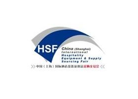 2013年中国(上海)国际酒店设备及用品采购交易会