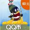 供应批发低价Q币 网上充值正规腾讯Q币 批发话费充值卡
