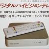 供应JAPAN版IPTV日本高清网络机