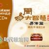 供应周易大智慧--易传篇(4CD+1CD)