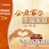 供应企业家的幸福家庭--家和万事兴(精装CD)