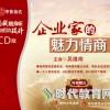 供应企业家的魅力情商(精装CD)
