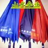 山水雨伞厂专业供应地产开发商广告伞太阳伞促销礼品伞