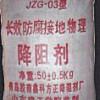 供应JZG-03型长效物理降阻剂、防雷接地降阻剂、降阻粉