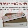供应home爱家传媒日本IPTV