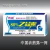 供应乙蒜素80% (乳油)