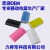 厂家生产直销移动电源 5600毫安跑马灯手机充电宝 欢迎批发