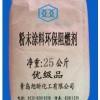 粉末涂料阻燃剂供应
