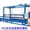 供应PLC全自动变频切槽机,聚苯颗粒粉碎机