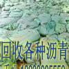 驻东北三省长期收购沥青,回收石油沥青,库存沥青
