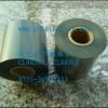 供应灰色混合碳带 半树半蜡基质 打印哑膜铜板纸等标签