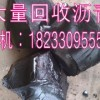 供应回收沥青,回收沥青库剩余沥青,专业清理沥青罐