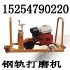 供应钢轨打磨机优质供应商,济宁鼎诚是您最好的选择!