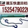 供应YH-63液压回柱器报价,单体支柱快速回柱器