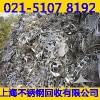 闵行区废不锈钢回收公司,上海废铝回收公司,上海废铁回收公司