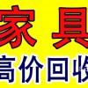 上海普陀区二手办公家具回收,二手民用家私回收