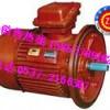 现货供应YBJ三相异步电机15853769162