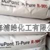 供应美国杜邦钛白粉R900
