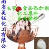 求购乙酰化二淀粉磷酸酯,国产食品级
