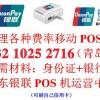 供应山东济南 青岛 烟台 威海 手机刷卡器 手机POS机 生产订购 批发零售