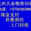 杭州制冷设备回收,杭州二手废旧制冷设备回收
