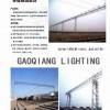 供应灯桥及技术服务