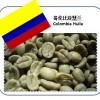 供应哥伦比亚慧兰咖啡烘焙豆