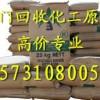 北京回收化工原料