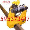 供应KKY-300液压挤孔机,30kg钢轨挤孔机