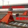 供应CDH-Y型液压缓冲滑动式挡车器,动车组挡车器
