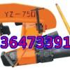 好产品YZ-750液压直轨机