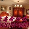 上海高价回收办公家具 仿古家具 酒店家具电器等