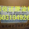 上海回收还原染料