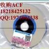 求购ACF胶 长期收购ACF胶 AC11400