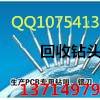 回收废钨钢PCB钻头