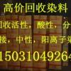 济南回收染料