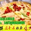 供应椒麻鸡火锅技术培训 椒麻鸡火锅加盟 学习椒麻鸡技术